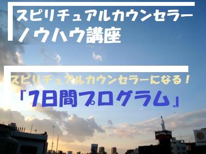 スピリチュアルカウンセラーノウハウ講座 スピリチュアルカウンセラーになる!『7日間プログラム』
