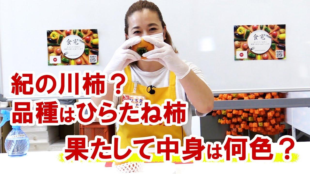 紀の川柿(黒ゴマ蜜柿)