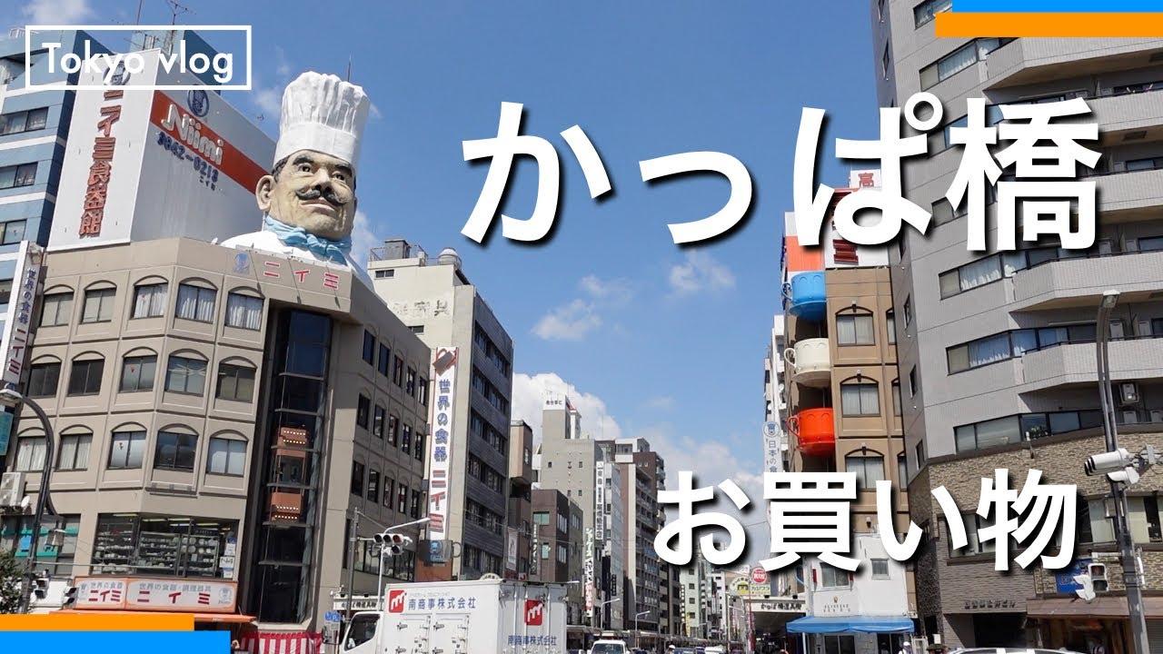 合羽橋(かっぱ橋)道具街